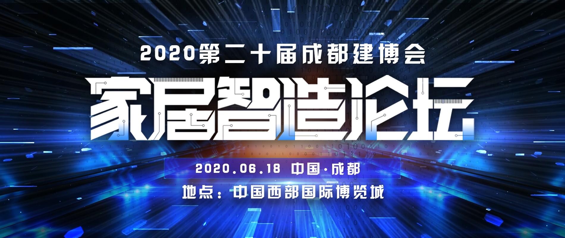 第二十届成都必威网页会同期活动——家居智造论坛
